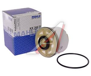 Фильтр топливный TOYOTA Hilux (05-) MAHLE KX268D, 23390-0L041