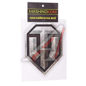 """Наклейка виниловая """"Эмблема WT"""" 15х12см полноцветная MASHINOCOM VRC 937,"""