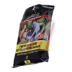 Салфетка влажная для рук и кожи 20х10см в мягкой упаковке антибактериальная 60шт. AVS A78500S, AVK-208