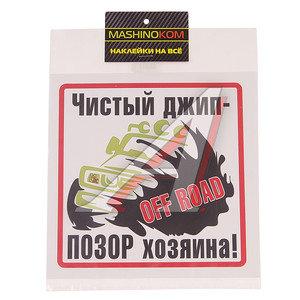 "Наклейка виниловая ""Чистый джип-Позор хозяина"" 18х18см MASHINOKOM VRC 703-01"