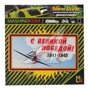 """Наклейка виниловая """"С великой победой"""" (1к) MASHINOKOM VRC 930"""