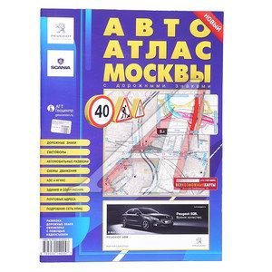 """Книга прочее Атлас """"Москва с дорожными знаками""""(большой) Геоцентр,"""