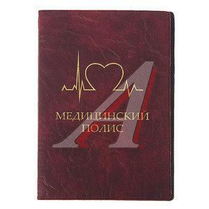 Обложка для медицинского полиса бордовая PRO LEGEND PL9063