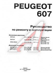 Книга PEUGEOT 607 с 1999г. дв.2,0/2,2/3,0 Мир Автокниг (31060), 31060
