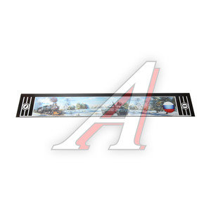 Брызговик 35х240см (Паровоз и танк) комплект АВТОТОРГ АТ-7997