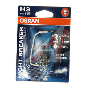 Лампа H3 12Vх55W (PK22s) +90% NIGHT BREAKER PLUS в блистере OSRAM 64151NBP-01B, O-64151NBPбл-OLD, АКГ12-55-1 (H3)