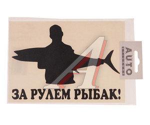 """Наклейка виниловая вырезанная """"За рулем рыбак"""" №2 17.5х11.5см черная AUTOSTICKERS 07238,"""