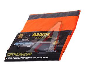 Мешок сигнальный 32х42см оранжевый COVA 333-204