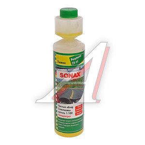 Очиститель стекол концентрат 1:100 лимон 250мл SONAX SONAX 373141, 373141