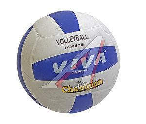 Мяч волейбольный VIVA PU052B, 97079