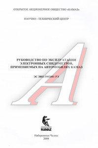Книга КАМАЗ по эксплуатации электронных спидометров (2008г.) 2.43, 3802-3902001 РЭ