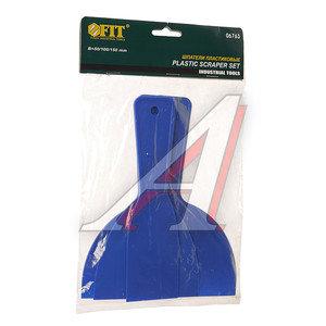 Шпатель 50х100х150мм синий набор FIT FIT-06763, 06763