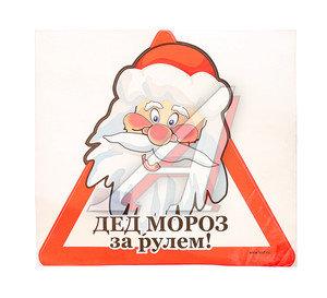 """Наклейка виниловая """"Дед мороз"""" треугольник Наклейка,"""