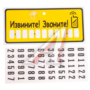 "Табличка на присоске ""Извините! Звоните!"" с набором цифр 10.5х23см AUTOSTICKERS 07013"