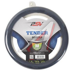 Оплетка руля (М) т.синяя Tender PSV 116284, 116284 PSV