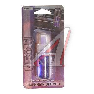 Картридж ароматизатора жидкостный (тропическая ночь) 8мл FKVJP NERFL-112