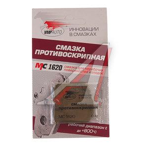 Смазка противоскрипная МС-1620 4г ВМП-АВТО ВМП-АВТО, 1822