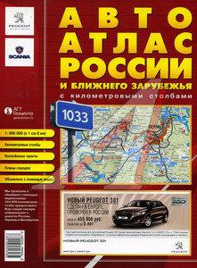 Книга прочее Атлас а/д России и Ближнего Зарубежья с км столбами Геоцентр
