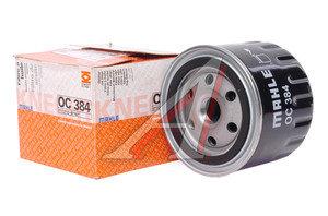 Фильтр масляный ВАЗ-2108-12 MAHLE OC384, 2105-1012005