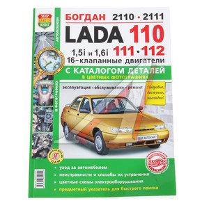"""Книга ВАЗ-2110-12 16-клап.цветные фото""""Я ремонтирую сам""""+каталог Мир Автокниг (65648), 65648"""