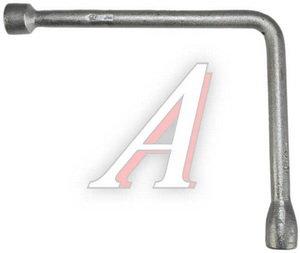 Ключ баллонный Г-образный 17х19мм L=280мм КЗСМИ КЗСМИ (537102)*, 10089