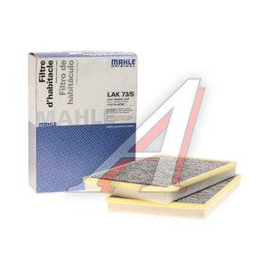 Фильтр воздушный салона BMW (E39) угольный MAHLE LAK73/S, 64110008138