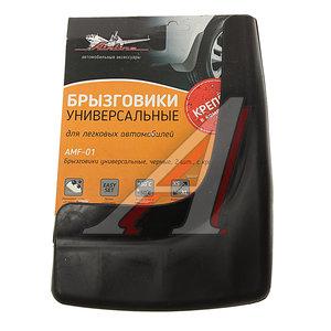 Брызговик универсальный черный для легковых автомобилей с крепежом комплект AIRLINE AMF-01