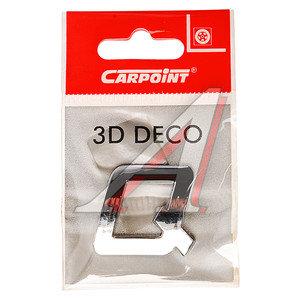 """Наклейка металлическая 3D буква """"Q"""" CARPOINT 2218617 СР,"""