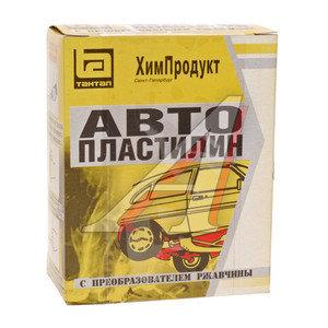 Автопластилин 0.3 кг ХИМПРОДУКТ,