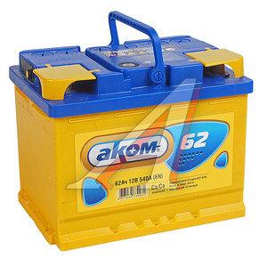 Аккумулятор АКОМ 62А/ч 6СТ62