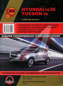 Книга HYUNDAI iX35,Tucson iX с 2009г. ЗА РУЛЕМ (57184),