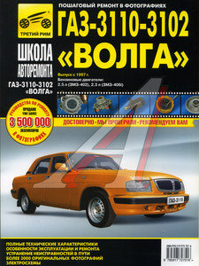 Книга ГАЗ-3110,3102 (97-05) устройство,ремонт,эксплуатация ТРЕТИЙ РИМ (2751), 2751,