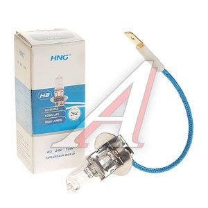 Лампа 24V H3 70W PK22s HNG H3 АКГ 24-70 (H3), HNG-24370, АКГ 24-70-1 (НЗ)