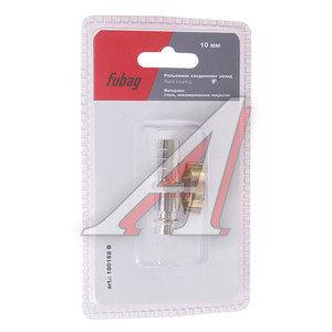 Переходник для компрессора d=10мм штуцер быстросъемный с обжимным кольцом 10х15мм FUBAG FUBAG 180162 B, 180162 B
