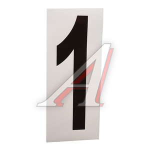 Наклейка-знак виниловая на дублирующие номера цифры, буквы З-ЛИТ г.ПЕРЕСЛАВЛЬ,