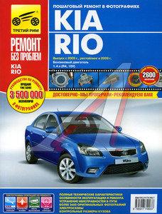 Книга KIA Rio (05-09) двигатель 1.4. Руководство по ремонту ТРЕТИЙ РИМ (4903)