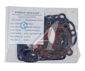 Прокладка КАМАЗ-5320 компрессора комплект (6шт.) паронит ПАК-АВТО 5320-350*РК, 5320-3509043