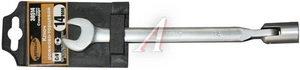 Ключ комбинированный 14х14мм рожково-торцевой шарнирный АВТОДЕЛО АВТОДЕЛО 30514, 10888