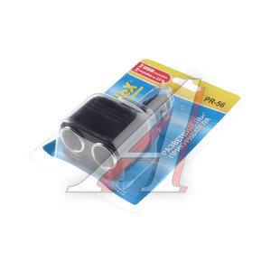 Разветвитель прикуривателя 2-х гнездовой 12-24V + 2 USB 1A DOLLEX PR-56