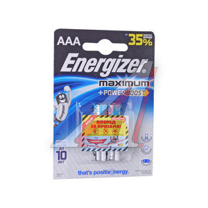 Батарейка AAA LR03 1.5V Alkaline Maximum блистер (2шт.) ENERGIZER EN-LR03Mбл