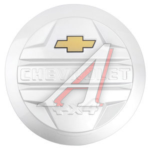 Защита колеса запасного ВАЗ-2123 NIVA CHEVROLET (СНЕЖНАЯ КОРОЛЕВА) РЯЗАНЬ
