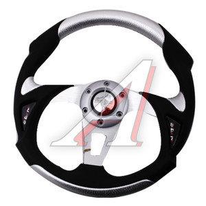 Колесо рулевое D1-570 SILVER 320мм D1-570S(320)