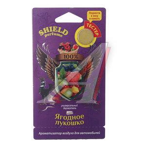 Ароматизатор подвесной мембранный (ягодное лукошко) Shield Perfume FOUETTE S-3