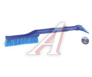 Щетка со скребком 60см сине-голубая AUTOLUXE AL-101синий