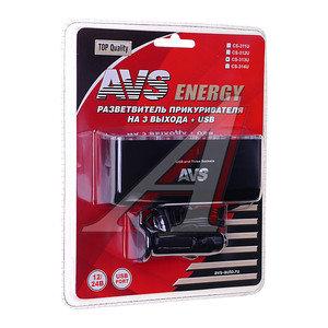 Разветвитель прикуривателя 3-х гнездовой 12-24V + 1 USB AVS 43266, AVS-CS-313U