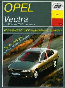 Книга OPEL Vectra (95-) ЗА РУЛЕМ (44503)