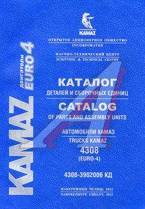 Книга КАМАЗ-4308 (ЕВРО-4, дв.CUMMINS) 2012г. 1.23.3, 4308-3902006 КД