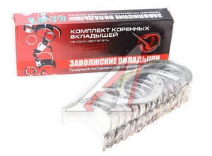 Вкладыши Д-260 коренные Н2 d+0,25 ЗМЗ-ДАЙДО Д260-1005100-ЕН2