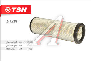 Элемент фильтрующий КАМАЗ воздушный ЕВРО-3 (эл-т безопасности) TSN 725-1109560-10-01, 9.1.456