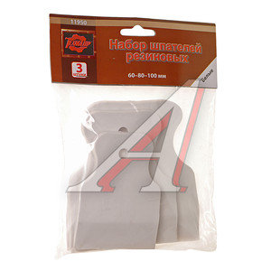 Шпатель резиновый белый набор 3шт. ШРн 3*, 11950,